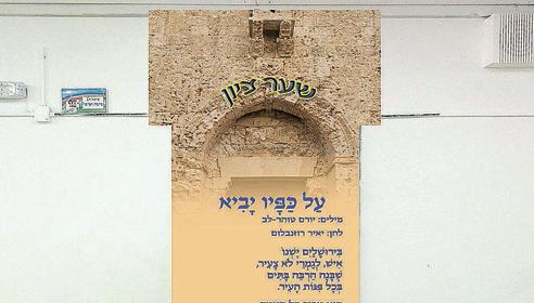 דלת שעוצבה כשער בירושלים (צילום: בית ספר דינור)