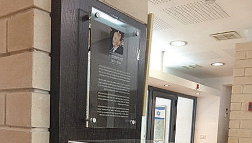 פינת ההנצחה לקורט פפרמן בבית בירם (צילום: שושן מנולה)