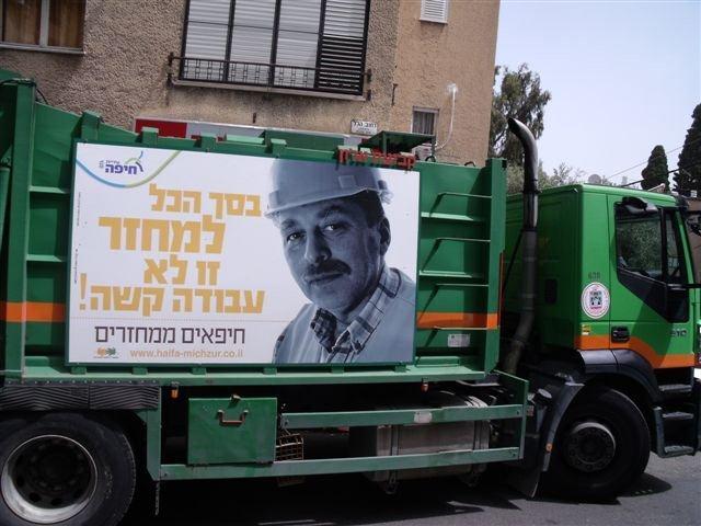 משאית אשפה (צילום: דוברות עיריית חיפה)