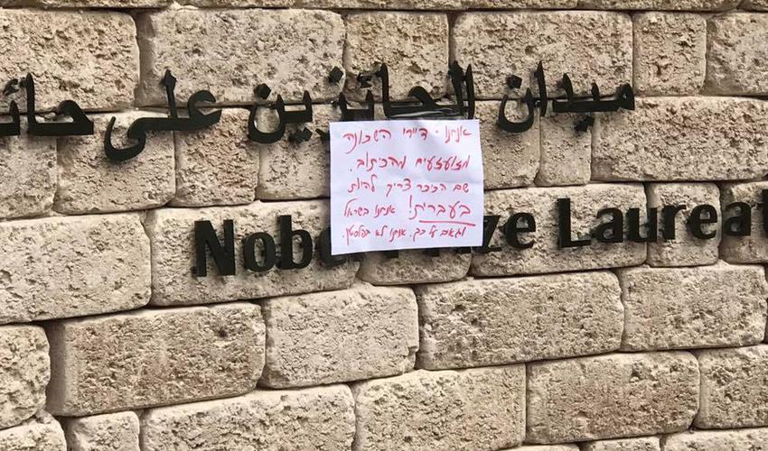 כיכר זוכי פרס נובל. ומה עם עברית? (צילום: אורן סולן)