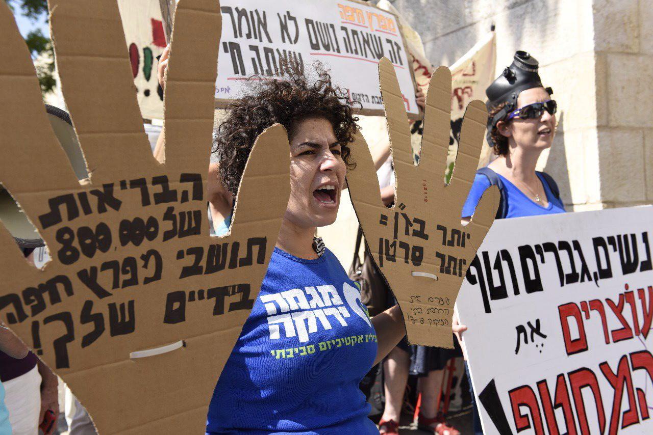 הפגנה נגד הרחבת בתי הזיקוק (צילום: נועה קוזק)
