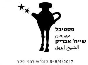 לוגו הפסטיבל, בעיצוב נעם שכטר