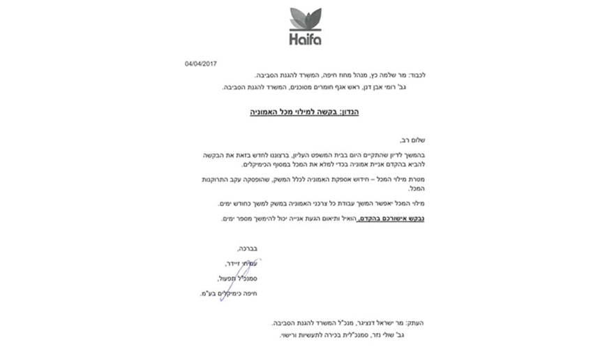 מכתב הבקשה של חיפה כימיקלים