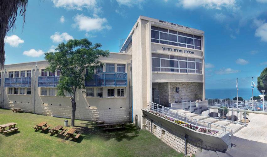 המכללה האקדמית גורדון (צילום: אורי אילון)