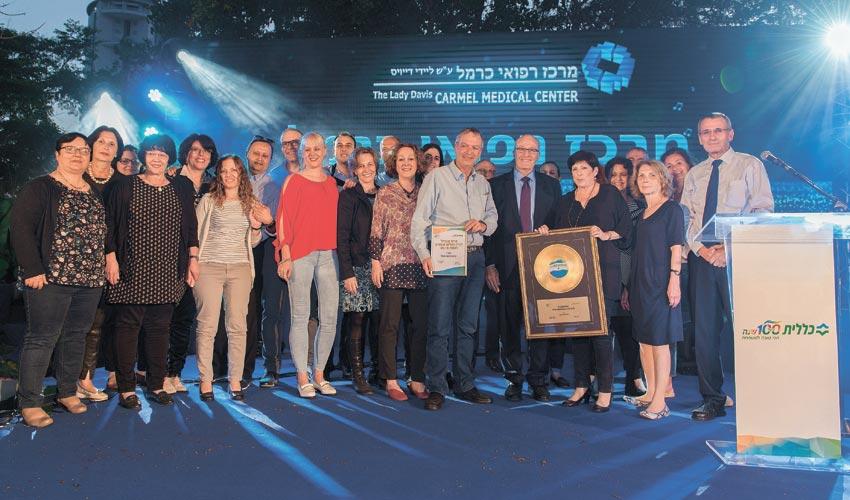 טקס קבלת פרס בית החולים המצטיין (צילום: דוברות שירותי בריאות כללית)