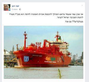 מתוך עמוד הפייסבוק של ראש העיר חיפה יונה יהב