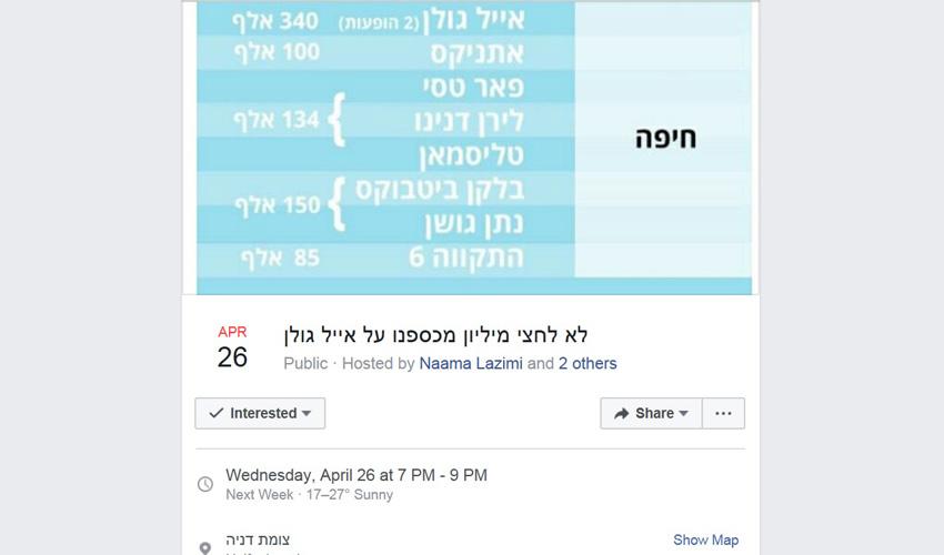 האירוע נגד הופעת אייל גולן בפייסבוק