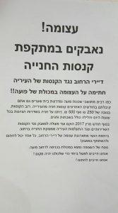 הודעה על החתמת העצומה נגד מצוקת החניה