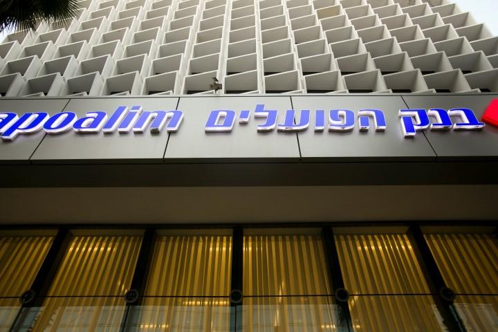 בנק הפועלים - הפרסום לא פוגם במעשה הטוב (צילום: דודו בכר)