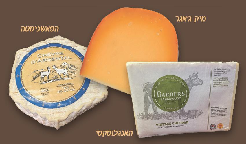 גבינות: צ'דר וינטג', גאודה אוופוריה, ברי שבר ד'ארז'ונטל.