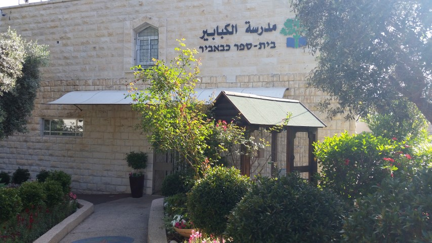 בית הספר אחמדיה (צילום: שי אילן)