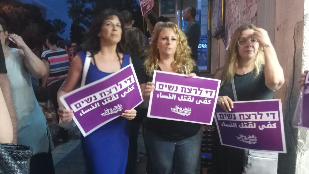 הפגנה נגד רצח נשים בחיפה (צילום: אלה אהרונוב)