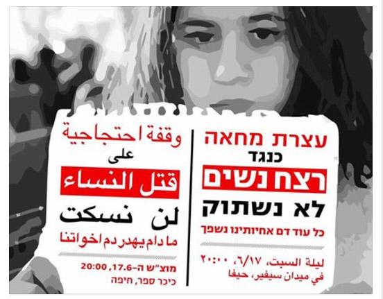 כרזת העצרת נגד רצח נשים
