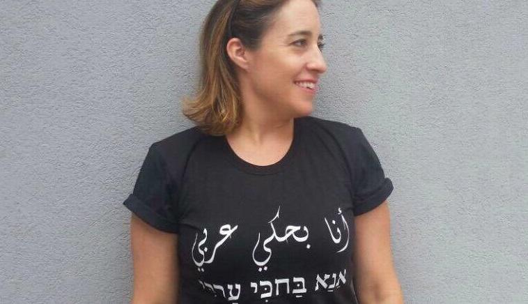 """ד""""ר מירב בן נון בחולצת הקמפיין"""