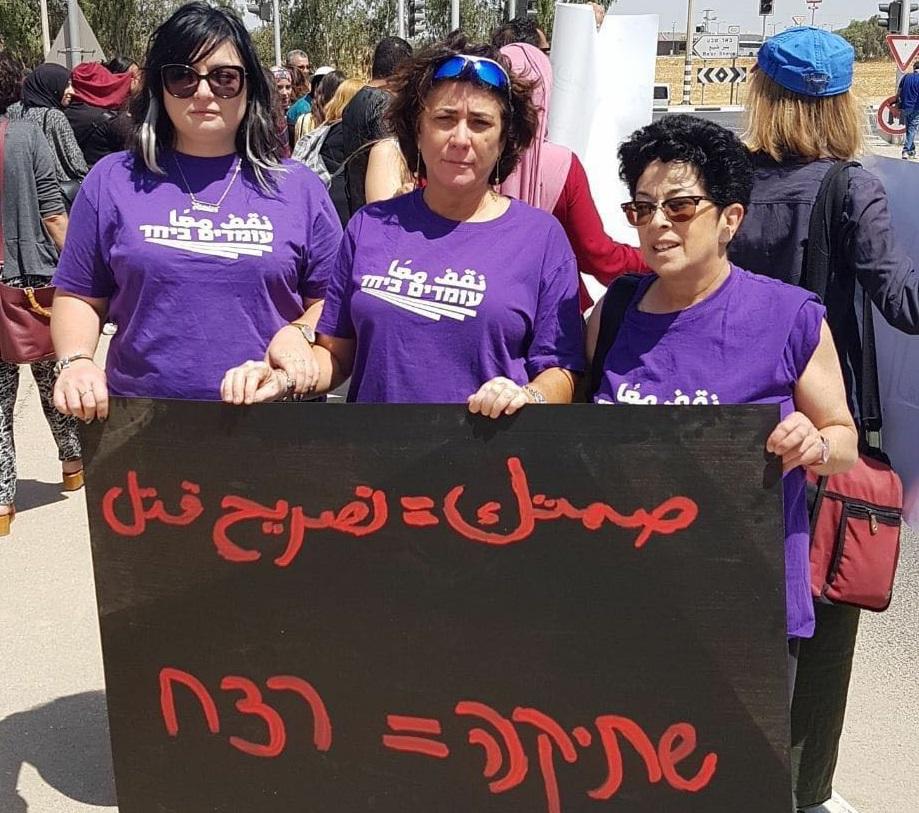 הפגנה של עומדים ביחד (צילום: ארגון עומדים ביחד)