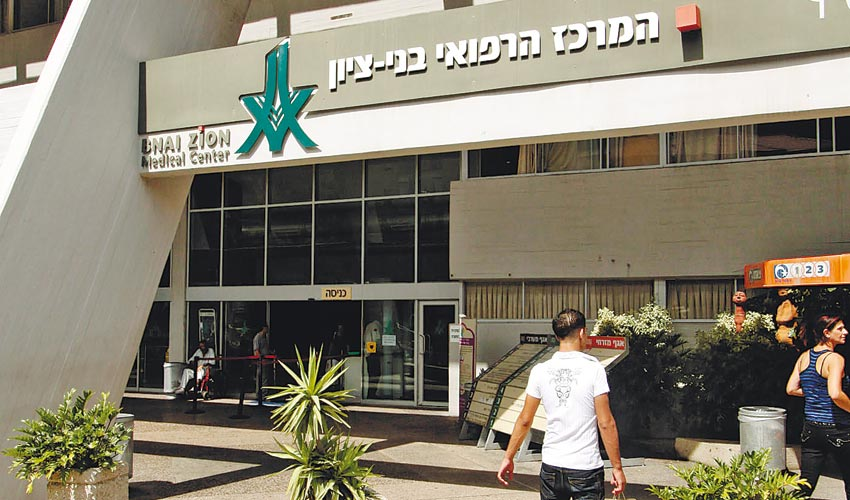 המרכז הרפואי בני ציון (צילום: קובי פאר)