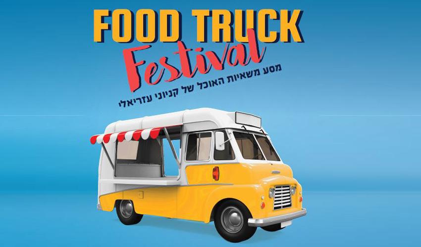 """פסטיבל משאיות האוכל של קניוני עזריאלי (צילום: יח""""צ)"""