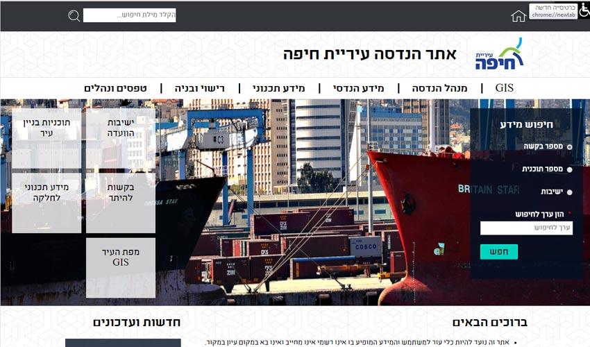 אתר מינהל ההנדסה של עיריית חיפה