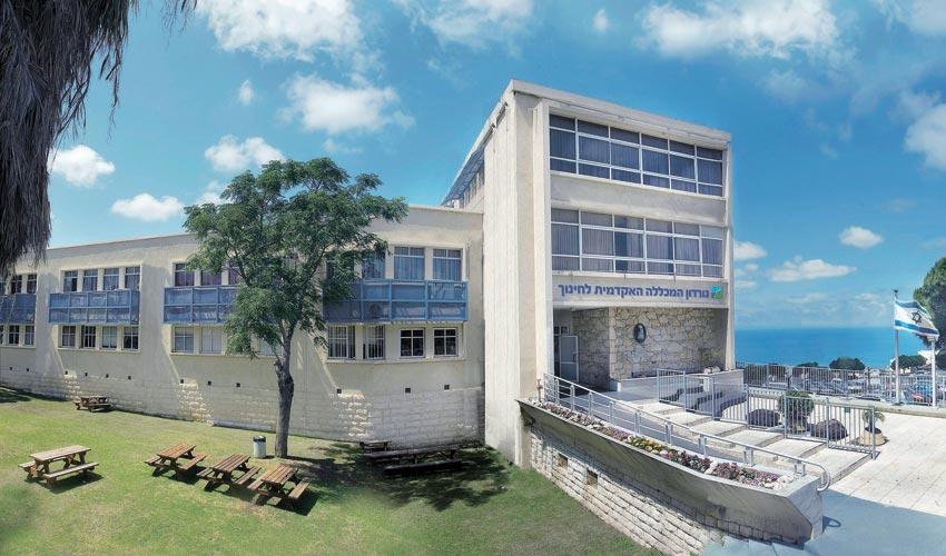 המכללה האקדמית לחינוך גורדון (צילום: מאיר אדרי)