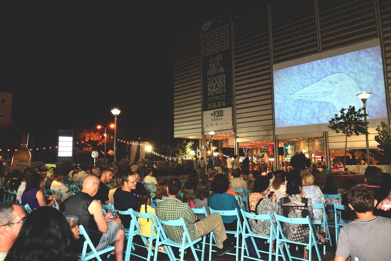 פסטיבל הסרטים בחיפה (צילום: דוברות עיריית חיפה)