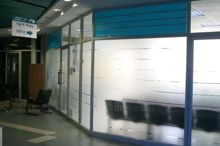 משרד רישוי (צילום: ניר שמול)