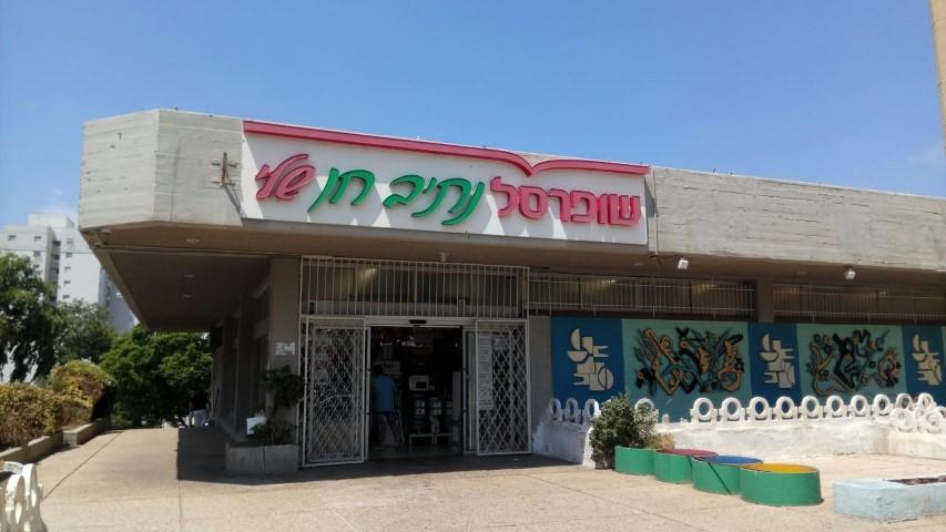 הסופרמרקט שנשדד ברחוב נתיב חן (צילום: אלה אהרונוב)