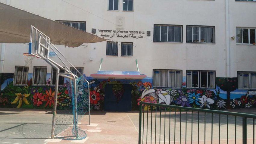 בית הספר אל-כרמה