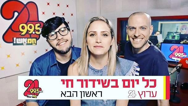 שירן גולדשטיין, קרין קבסה ודניאל ציוני. כבר לא יראו אותם בטלוויזיה (צילום: רדיו חיפה)