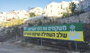 שלט המכריז על עבודות השיקום (צילום: שושן מנולה)