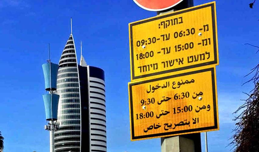 תמרור האוסר על כניסת משאיות מזהמות לחיפה (צילום: דוברות עיריית חיפה)