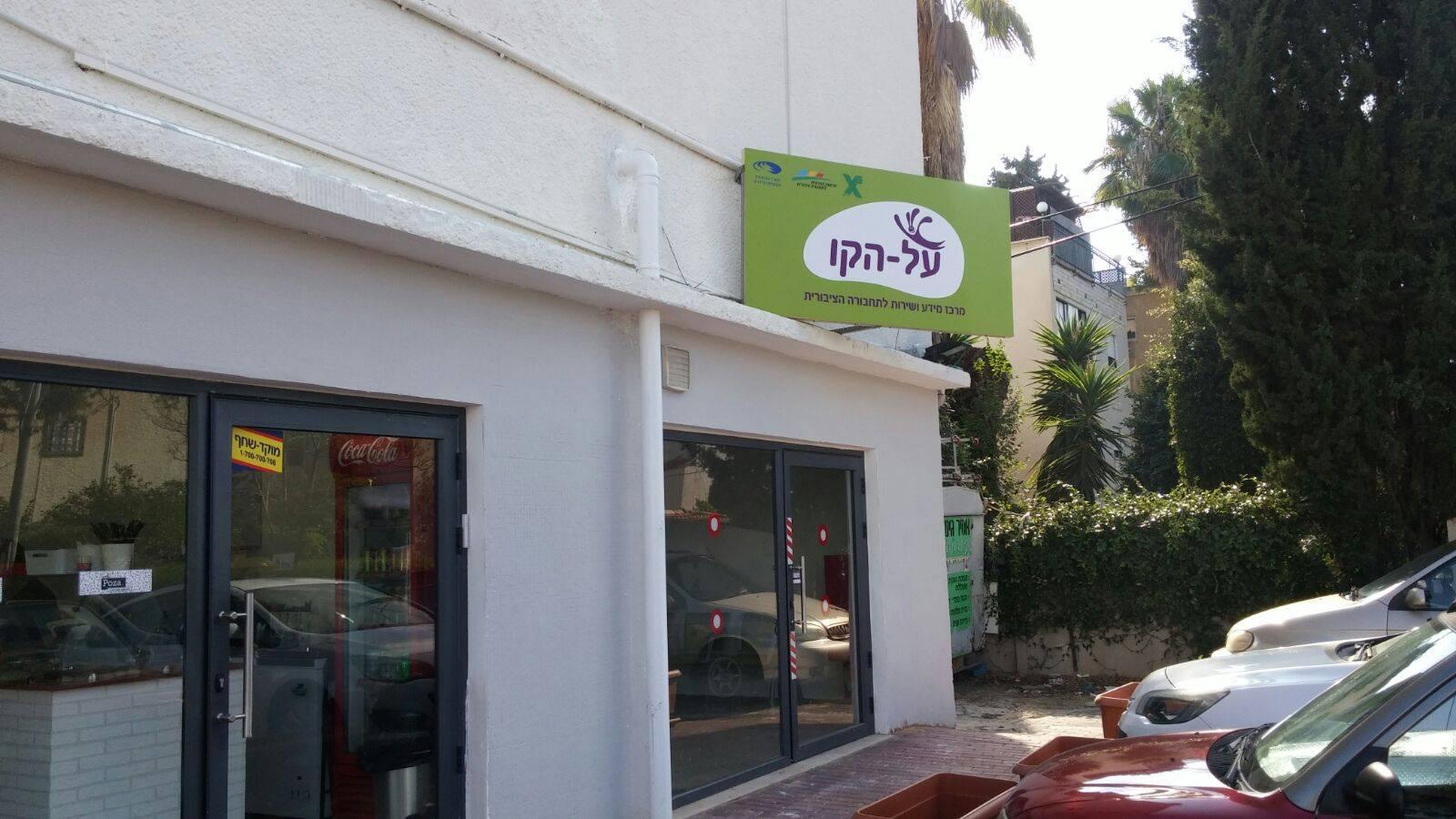 המרכז להנפקת כרטיסי רב קו בנוה שאנן (צילום: עובד קונפינו)