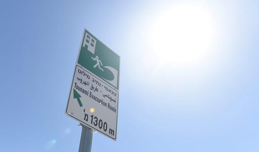 שלט אזהרה מפני צונאמי (צילום: דיאנה חננשווילי)