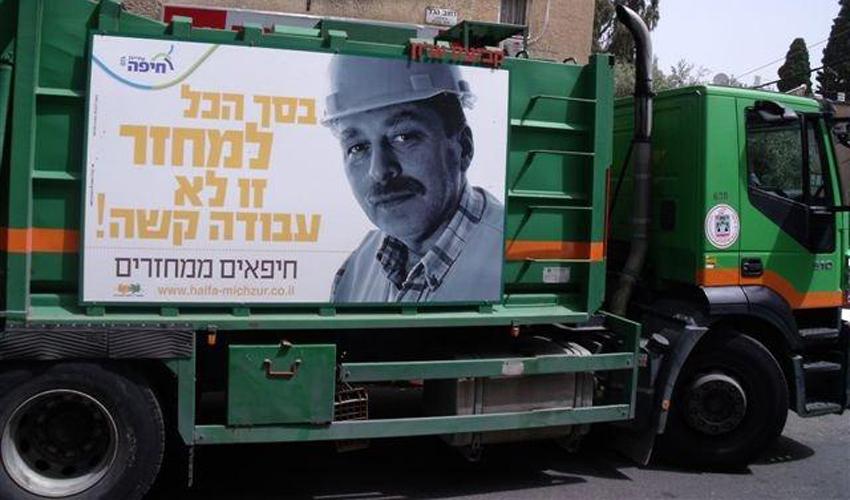 משאית פינוי אשפה עירונית (צילום: דוברות עיריית חיפה)