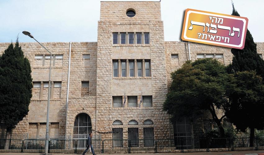 מוזיאון חיפה לאמנות (צילום: רמי שלוש)