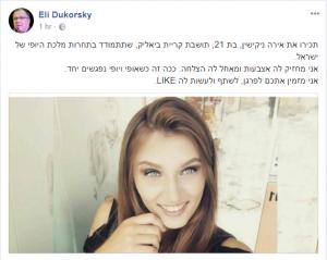 """הפוסט של אלי דוקורסקי. ניקישין: """"חבר שלי תייג אותי"""""""