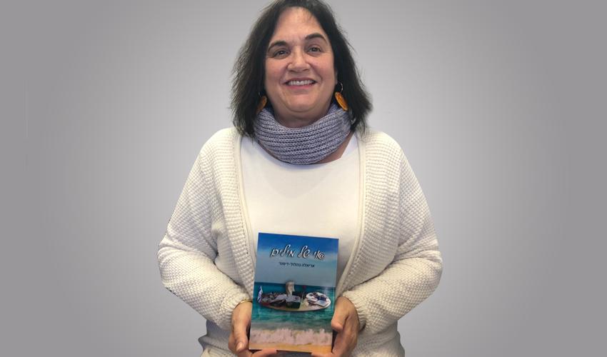 """אריאלה בהלול-דימנד והספר """"אי של מילים"""" (צילום: שושן מנולה)"""