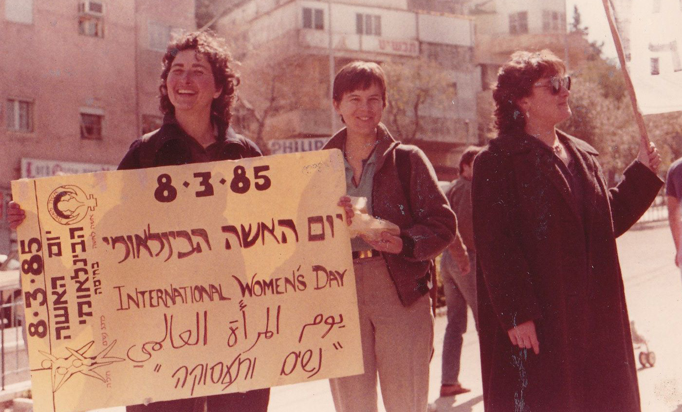 הפגנה לרגל יום האשה הבין לאומי (צילום: באדיבות ארכיון אשה לאשה)