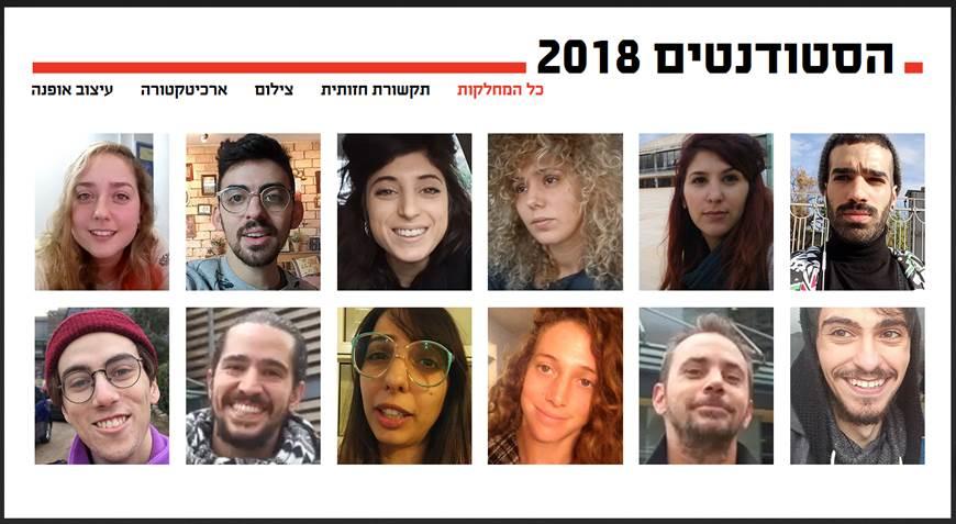 תמונת הפתיחה של בלוג קמפיין הסטודנטים