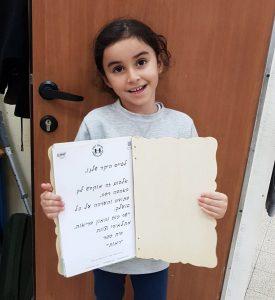 טליה אדרי מכיתה א'2 עם ברכה לטייס (צילום: בית הספר רמות)