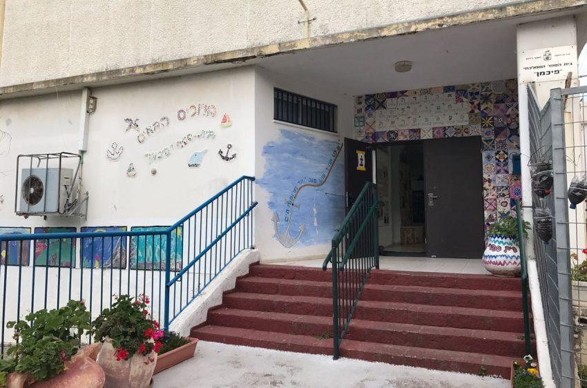 בית הספר פיכמן (צילום: ענבל גינת)