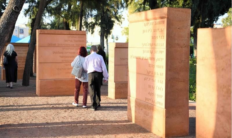 אתר ההנצחה בגן בית העם בקרית חיים (צילום: ראובן כהן)