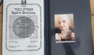 תעודת חסידי אומות העולם שהוענקה למשפחת רומנאביץ' (רפרודוקציה: חגית הורנשטיין)