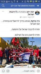וזה הפוסט של יהב שעוקץ את ראש העיר ירושלים ניר ברקת