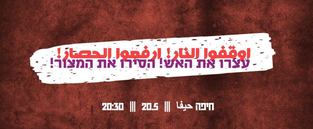 הקריאה להפגנה הערבית-יהודית
