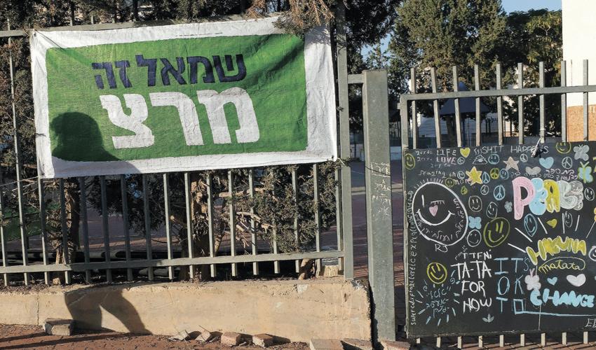 """שלט בחירות של מר""""צ. איפה מסתתר משה קלוגהפט? (צילום: אילן אסייג)"""