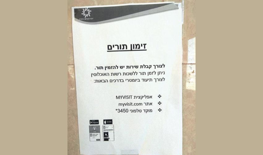 שלט במשרד הפנים המבשר על זימון תורים