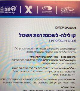 הודעת העירייה על הפעלת קו לילה לשכונת רמת אשכול