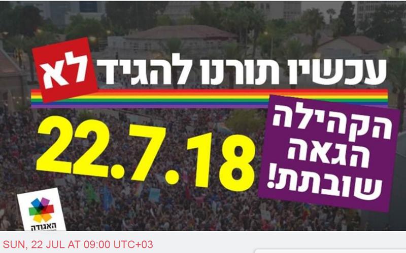 """אירוע הפייסבוק של האגודה למען הלהט""""ב בישראל"""