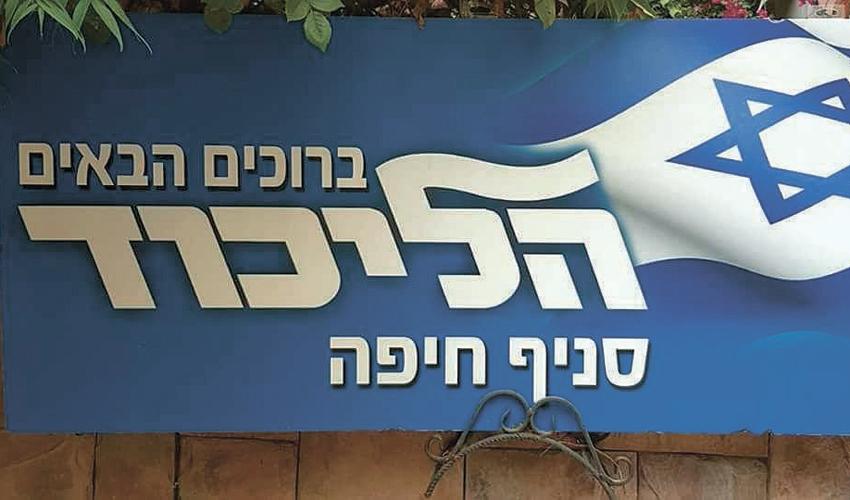 סניף הליכוד בחיפה. לא הגזמתם? (צילום: דף הפייסבוק של הליכוד סניף חיפה)