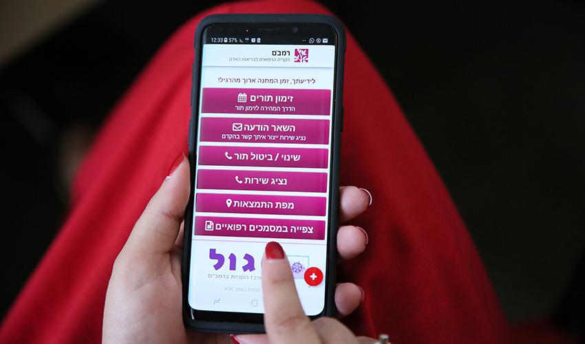 """האפליקציה של הקריה הרפואית רמב""""ם (צילום: פיוטר פליטר)"""